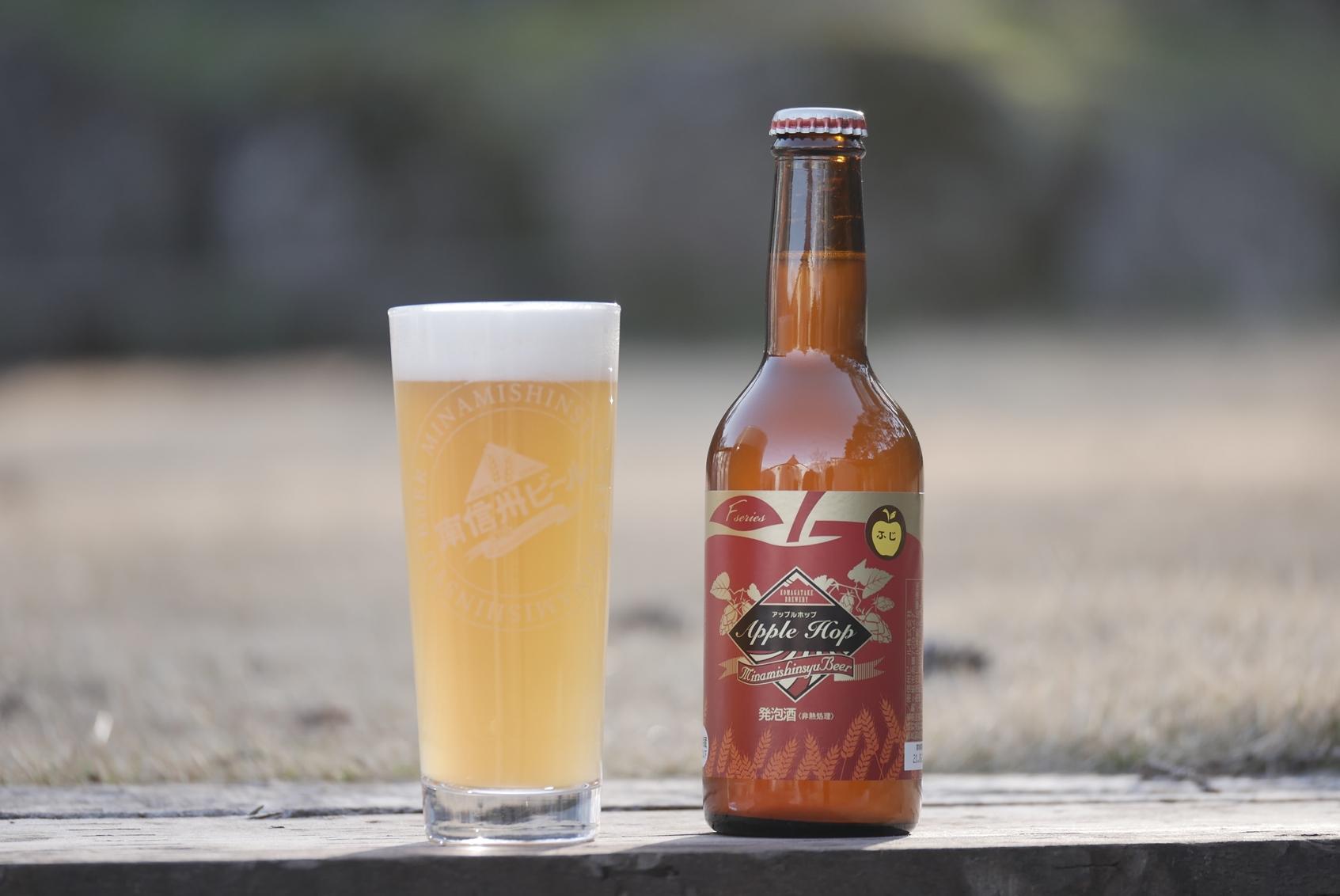 【DREAMBEERで飲めるビール】南信州産のフレッシュなりんごを存分に楽しめる『アップルホップ』
