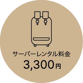 サーバーレンタル料0円