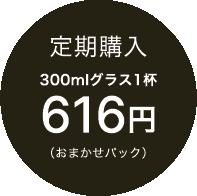 当月ご請求 8,030円~ (税込)