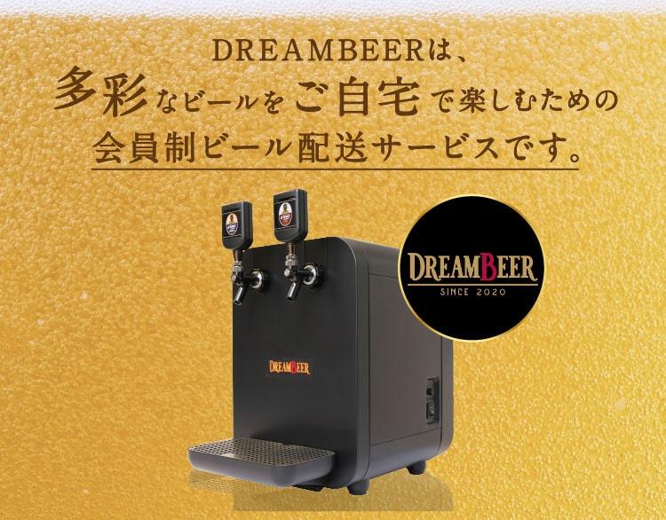 DREAMBEERは、多彩なビールをご自宅で楽しむための会員制ビール配送サービスです。
