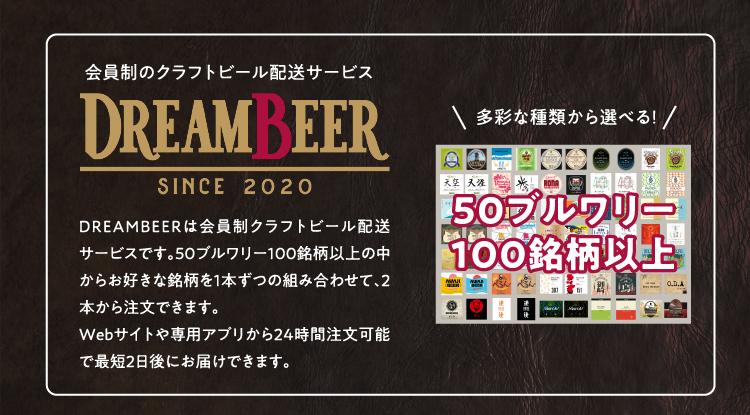 会員制のクラフトビール配送サービスDREAMBEER