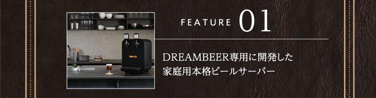 DREAMBEER専用に開発した家庭用本格ビールサーバー